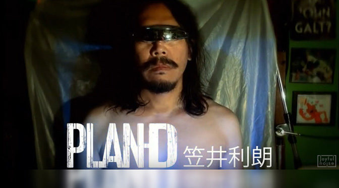 Plan D – Feat. Members of Pearl Jam, Melvins & Blondie – Release First in a Four-part Series